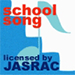 school song JASRAC